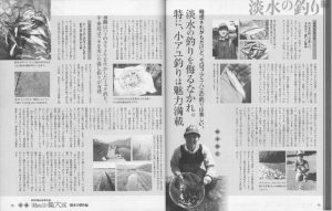 関西のつり2016 5月号